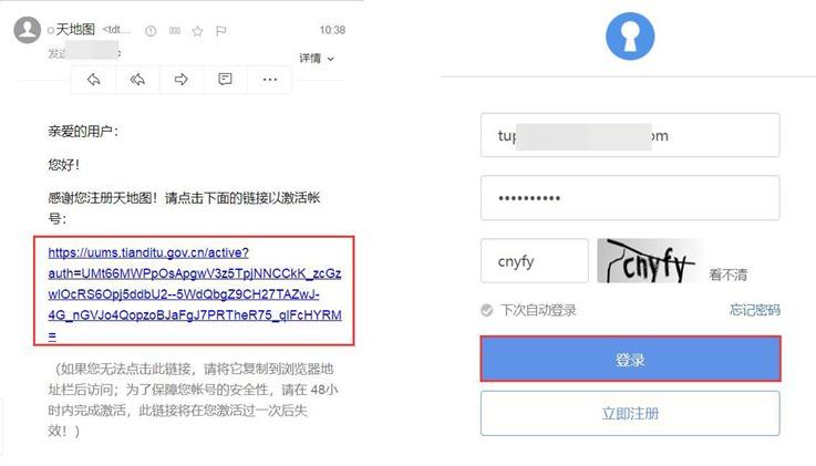奥维互动地图密钥怎么申请 奥维互动地图密钥申请教程[多图]图片3